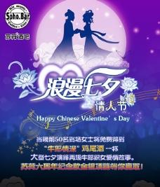 酒吧情人节七夕海报图片