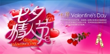 七夕情人节创意海报2015情人节