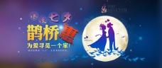 七夕情人节广告banner设计图免费下载