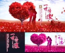 七夕情人节一世情缘海报广告图模版PSD