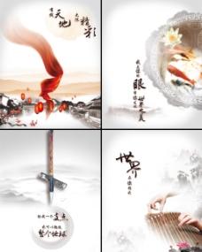 中国风画册古典设计