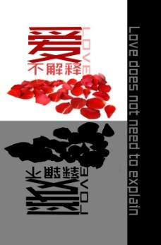 爱不解释海报设计字体设计高清PSD下载