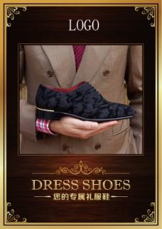 礼服鞋海报