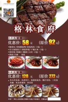 食府海报设计素材