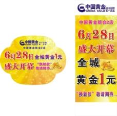 中国黄金海报