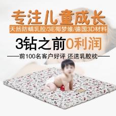 淘宝直通车主图儿童床垫简约直通车家居图