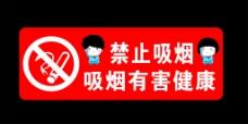 禁止吸烟 有害健康