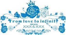 个性婚礼主题logo
