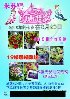 七夕宣传页