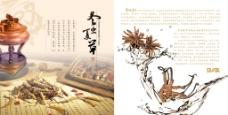 中国古典风冬虫夏草海报画册