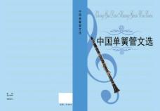 中国单簧管文选画册封面