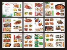 菜谱菜单画册排版设计 菜谱模板