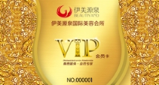 会员卡vip美容金色闪亮图片设计版本会员