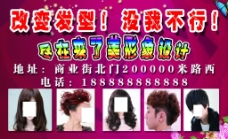 理发店宣传卡