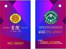 湖南喜达屋物业卡片