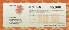 日式餐厅优惠券