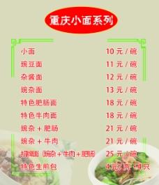 重庆小面菜单