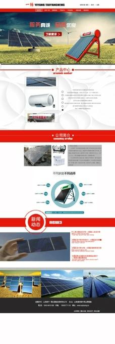 太阳能网页模板图片