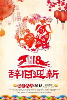 剪纸红色中国风2018新年海报
