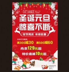 圣誕節日促銷海報設計