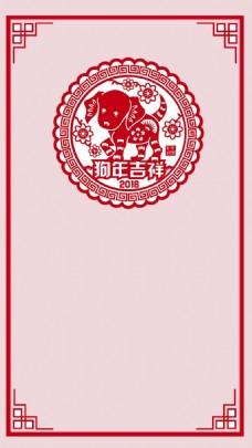 简单粉红色背景狗年吉祥psd源文件
