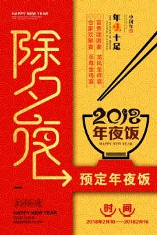 祥云狗年年夜饭海报设计