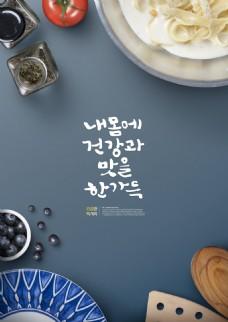 餐饮美食菜谱封面设计