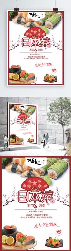 日系美食日本菜寿司刺身促销海报
