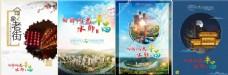 平昌旅游海报展板