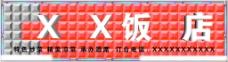 xx饭店图片