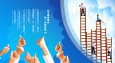 企业文化攀登图片