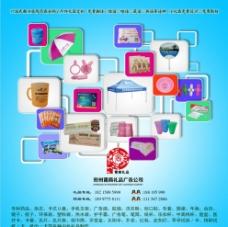 礼品广告宣传单图片