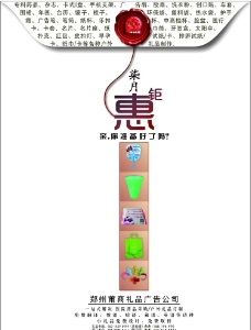 礼品广告海报图片