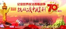 纪念中国人民抗日战争70周年图片