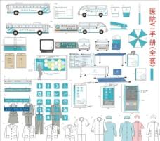 医院VI标识(全套)图片