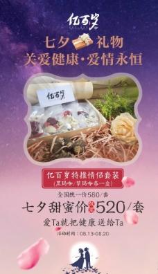 七夕禮盒海報圖片