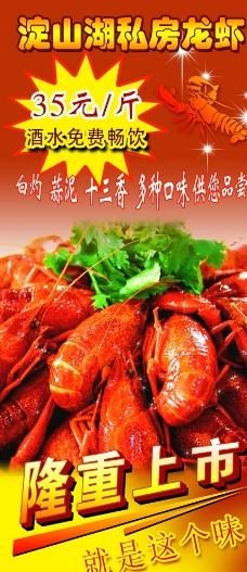 小龙虾促销宣传海报图片