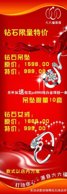 六六福珠宝宣传海报图片