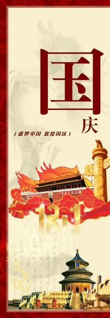 盛世中国欢度国庆宣传海报图片
