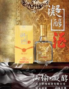 酒的古典海報正面圖片