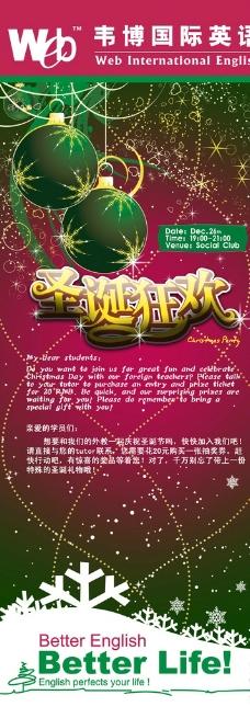 英语圣诞狂欢海报图片