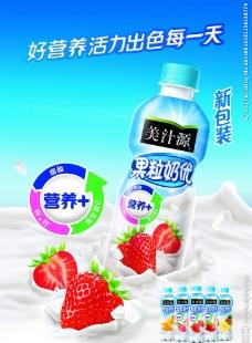美汁源牛奶产品图片
