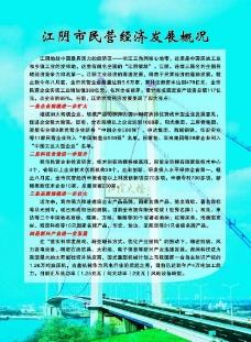 江阴市民营经济发展概况图片