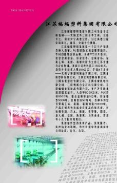 江苏蝙蝠塑料有限公司图片