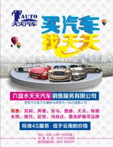 汽车销售广告图片