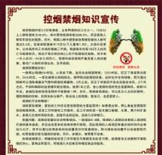 中医宣传模板图片