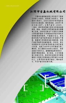 江阴吉鑫机械有限公司简介图片