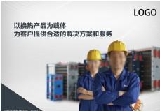 车间工厂展板图片