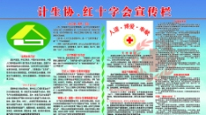计生协红十字会宣传栏图片