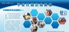 学校社团活动展板图片